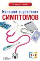 20753344_cover-elektronnaya-kniga-andrey-pendelya-bolshoy-spravochnik-simptomov