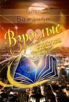 20768302_cover-elektronnaya-kniga-pages-biblio-book-art-17662193