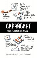 20773835_cover-elektronnaya-kniga-mariya-kutuzova-skraybing-obyasnit-prosto