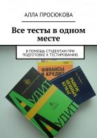 20779048_cover-elektronnaya-kniga-alla-prosukova-vse-testy-v-odnom-meste
