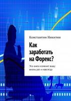 20779414_cover-elektronnaya-kniga-konstantin-viktorovich-nikitin-kak-zarabotat-na-foreks