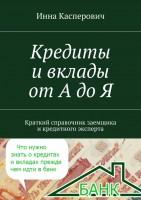 20781343_cover-elektronnaya-kniga-inna-kasperovich-kredity-i-vklady-ot-a-do-ya