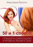 20782148_cover-elektronnaya-kniga-anastasiya-alekseevna-zaloga-50-i-1-sposob-povysit-samoocenku-i-uroven-lubvi-k-sebe