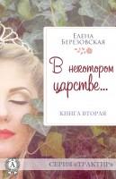 20782743_cover-elektronnaya-kniga-elena-berezovskaya-v-nekotorom-carstve