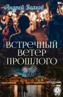 20783354_cover-elektronnaya-kniga-andrey-volkov-8515544-vstrechnyy-veter-proshlogo