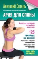 20784911_cover-elektronnaya-kniga-anatoliy-sitel-ariya-dlya-spiny-avtorskaya-programma-protiv-boli-v-sustavah