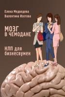 20787246_cover-elektronnaya-kniga-valentina-izotova-mozg-v-chemodane-nlp-dlya-biznesvumen
