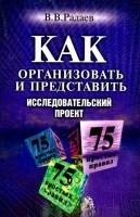 20788234_cover-elektronnaya-kniga-vadim-radaev-kak-organizovat-i-predstavit-issledovatelskiy-proekt-75-prostyh-pravil