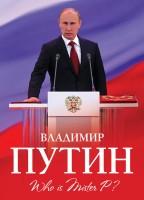 20788852_cover-elektronnaya-kniga-aleksey-muhin-vladimir-putin-who-is-mister-p