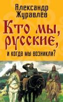 20789544_cover-elektronnaya-kniga-aleksandr-ivanovich-zhuravlev-kto-my-russkie-i-kogda-my-voznikli-17355218