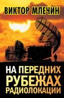 20789586_cover-elektronnaya-kniga-viktor-mlechin-na-perednih-rubezhah-radiolokacii