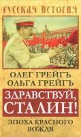 20789607_cover-elektronnaya-kniga-olga-greyg-zdravstvuy-stalin-epoha-krasnogo-vozhdya