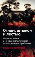 20789628_cover-elektronnaya-kniga-vladimir-simindey-ognem-shtykom-i-lestu-mirovye-voyny-i-ih-nacionalisticheskaya-interpretaciya-v-pribaltike