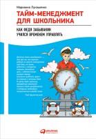 20790299_cover-elektronnaya-kniga-m-lukashenko-taym-menedzhment-dlya-shkolnika-kak-fedya-zabyvakin-uchilsya-vremenem-upravlyat-17698889