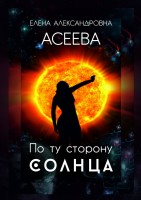 20804332_cover-elektronnaya-kniga-elena-aleksandrovna-aseeva-po-tu-storonu-solnca