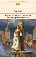 20806956_cover-elektronnaya-kniga-volter-6007837-orleanskaya-devstvennica-filosofskie-povesti