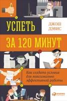 20808702_cover-elektronnaya-kniga-dzhosh-devis-uspet-za-120-minut-kak-sozdat-usloviya-dlya-maksimalno-effektivnoy-raboty
