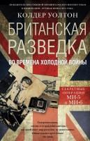 20808965_cover-elektronnaya-kniga-kolder-uolton-britanskaya-razvedka-vo-vremena-holodnoy-voyny-sekretnye-operacii-mi-5-i-mi-6