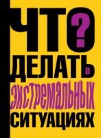 20809220_cover-elektronnaya-kniga-vitaliy-sitnikov-chto-delat-v-ekstremalnyh-situaciyah