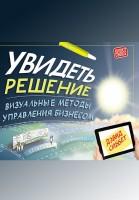 20810533_cover-elektronnaya-kniga-devid-sibbet-uvidet-reshenie-vizualnye-metody-upravleniya-biznesom