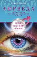 20812680_cover-elektronnaya-kniga-yan-razdoburdin-aurveda-posobie-po-zhenskomu-zdorovu