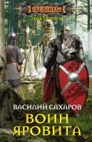 20814456_cover-elektronnaya-kniga-vasiliy-saharov-voin-yarovita