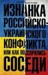 20814480_cover-elektronnaya-kniga-boris-shaptalov-iznanka-rossiysko-ukrainskogo-konflikta-ili-kak-possorilis-sosedi
