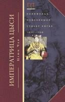 20814547_cover-elektronnaya-kniga-czun-chan-imperatrica-cysi-nalozhnica-izmenivshaya-sudbu-kitaya-1835-1908