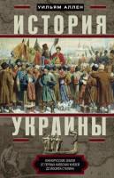 20815230_cover-elektronnaya-kniga-uilyam-edvard-devidallen-istoriya-ukrainy-uzhnorusskie-zemli-ot-pervyh-kievskih-knyazey-do-iosifa-stalina