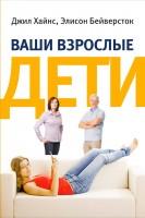 20821768_cover-elektronnaya-kniga-dzhil-hayns-vashi-vzroslye-deti-rukovodstvo-dlya-roditeley