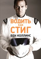 20823035_cover-elektronnaya-kniga-ben-kollins-vodit-kak-stig