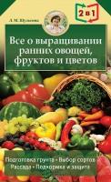 20831711_cover-elektronnaya-kniga-ludmila-shulgina-vse-o-vyraschivanii-rannih-ovoschey-fruktov-i-cvetov