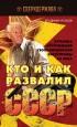 20835631_cover-elektronnaya-kniga-vladimir-isakov-kto-i-kak-razvalil-sssr-hronika-krupneyshey-geopoliticheskoy-katastrofy-hh-veka
