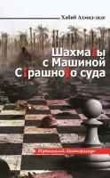20836014_cover-elektronnaya-kniga-habib-ahmad-zade-shahmaty-s-mashinoy-strashnogo-suda