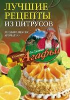 20837399_cover-elektronnaya-kniga-agafya-zvonareva-luchshie-recepty-iz-citrusov-polezno-vkusno-aromatno