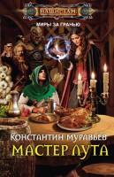 20837518_cover-elektronnaya-kniga-konstantin-muravev-master-luta
