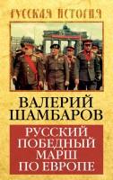 20839641_cover-elektronnaya-kniga-valeriy-shambarov-russkiy-pobednyy-marsh-po-evrope