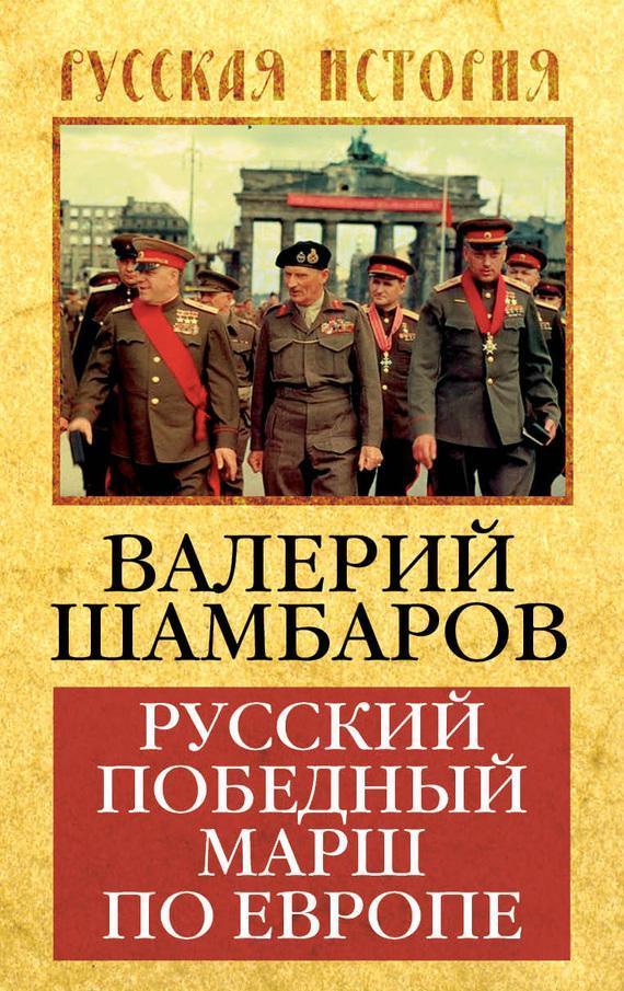 Валерий шамбаров книги скачать бесплатно через торрент