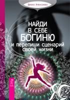 20840500_cover-elektronnaya-kniga-diana-alekseeva-naydi-v-sebe-boginu-i-perepishi-scenariy-svoey-zhizni