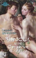 20840857_cover-elektronnaya-kniga-galina-aleksandrovna-danilova-zamysel-ili-sotvorim-cheloveka