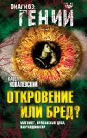 20841954_cover-elektronnaya-kniga-pages-biblio-book-art-17656641