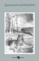 20841961_cover-elektronnaya-kniga-shulman-dmitriy-bocman