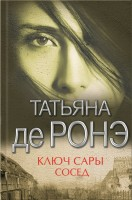 20841989_cover-elektronnaya-kniga-tatyana-de-rone-kluch-sary-cosed