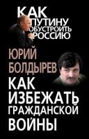 20846457_cover-elektronnaya-kniga-uriy-boldyrev-kak-izbezhat-grazhdanskoy-voyny