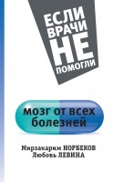 20868306_cover-elektronnaya-kniga-mirzakarim-norbekov-mozg-ot-vseh-bolezney