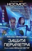 20874585_cover-elektronnaya-kniga-pages-biblio-book-art-17230662