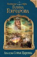 20874620_cover-elektronnaya-kniga-galina-goncharova-az-esm-sofya-carevna