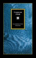 20886859_cover-elektronnaya-kniga-stanislav-grof-nadlichnostnoe-vi-denie-celitelnye-vozmozhnosti-neobychnyh-sostoyaniy-soznaniya