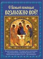 20892343_cover-elektronnaya-kniga-pavel-mihalicyn-s-bozhey-pomoschu-vozmozhno-vse