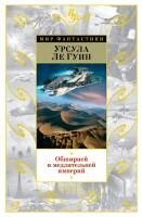 20908104_cover-elektronnaya-kniga-ursula-le-guin-obshirney-i-medlitelney-imperiy-17800946